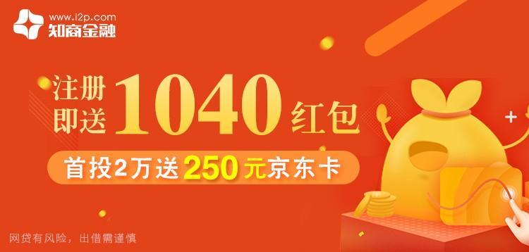 【知商金融】注冊送1040紅包,首投2萬送250元京東卡