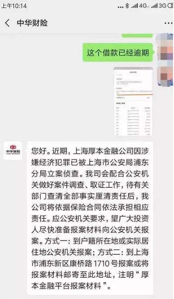 厚本金融立案,中华财险会对出借人进行全额赔付吗?