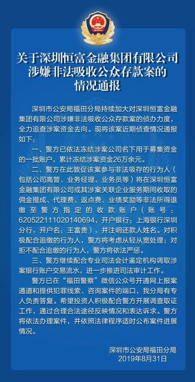 速看!深圳警方通报2家涉案平台新进展