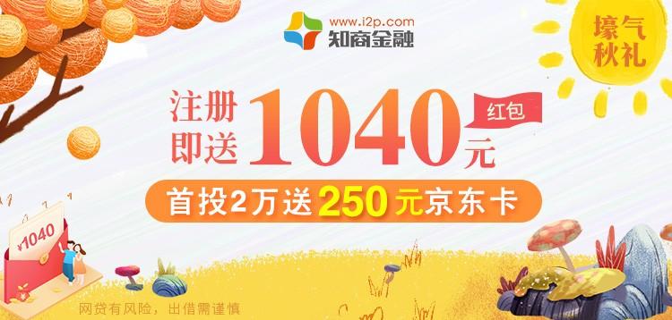 注册送1040红包,首投2万送250元京东卡