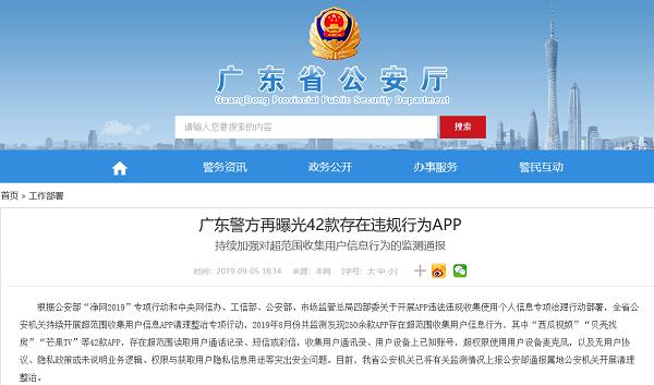 广东警方曝光存在违规APP 西瓜视频、日照银行等42款APP被点名