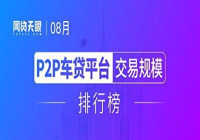 8月P2P车贷平台交易规模排行榜:四家平台成交降...