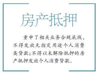 浙江银保监局重申消费贷合规底线