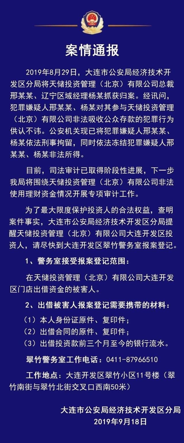 天储财富案追踪:总裁被刑拘 投资人快报案