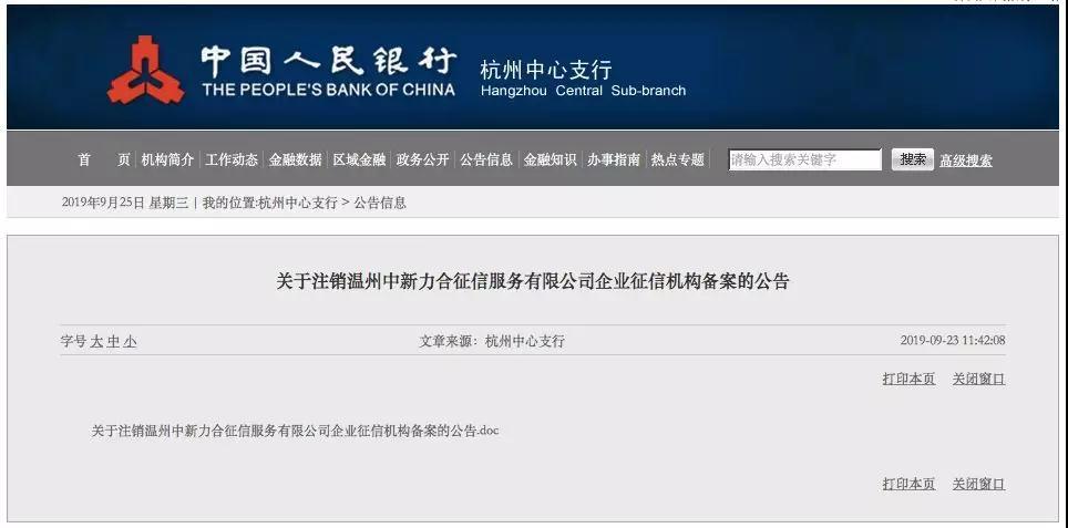 鑫合汇实控人旗下征信机构备案被央行注销