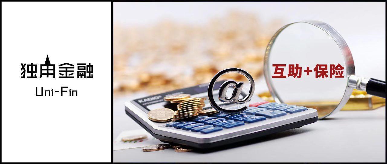 互助平台下半场:聚焦公益难盈利,保险业务成突破口?