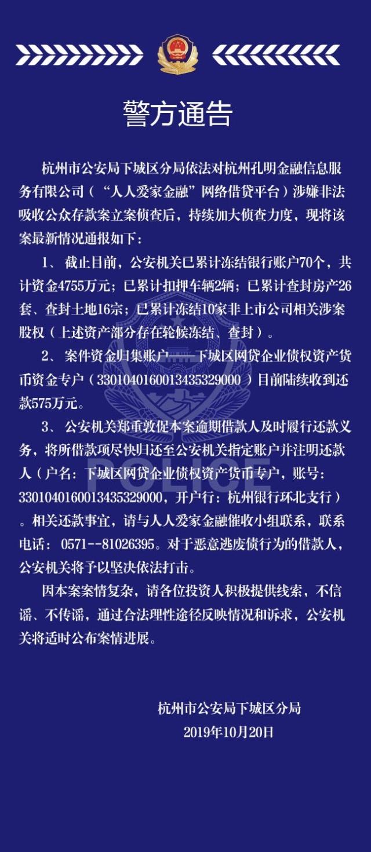 """速看!杭州警方通报""""人人爱家""""""""啄米理财""""等三家平台案件进展"""