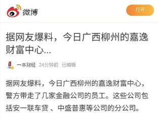 宜信普惠广西分公司被曝遭查封