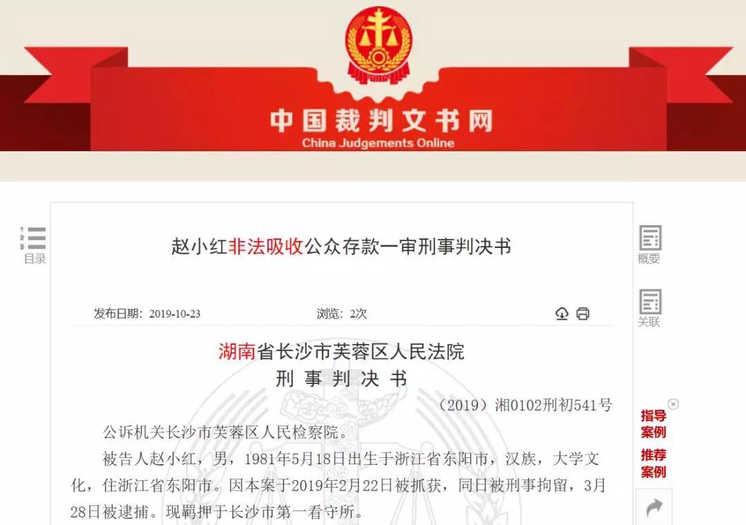 湖南P2P君孚财富实控人因非法吸收公众存款罪 获刑四年