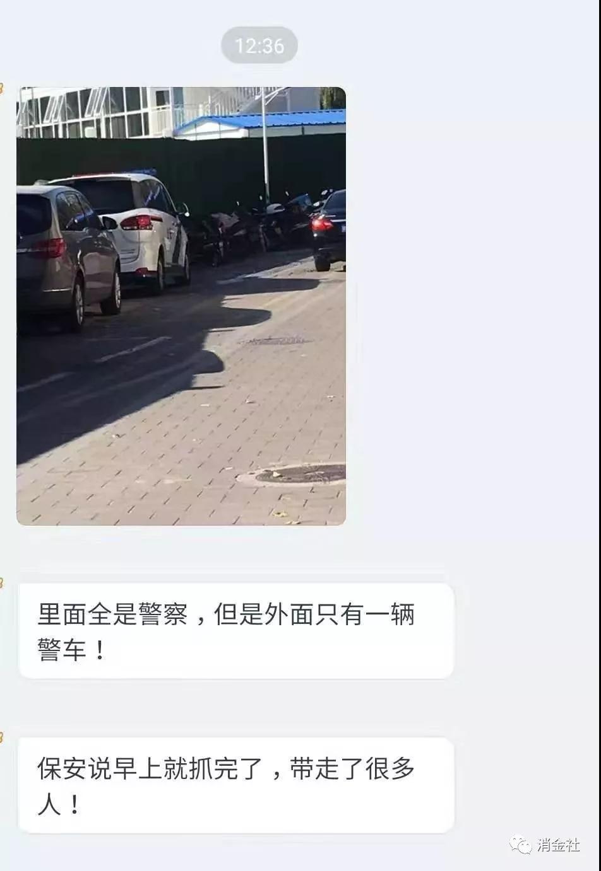 北京海投汇遭警方突查 创始人已经失联