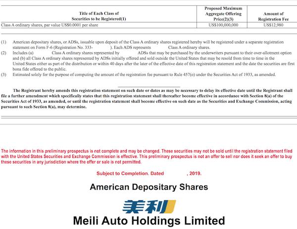 美利车金融在美提交IPO招股书 计划募资金额1亿美元