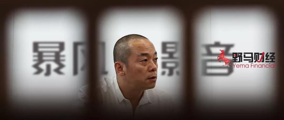 """高管集体辞职,狱中冯鑫成""""光杆司令"""",暴风刮向何方?"""