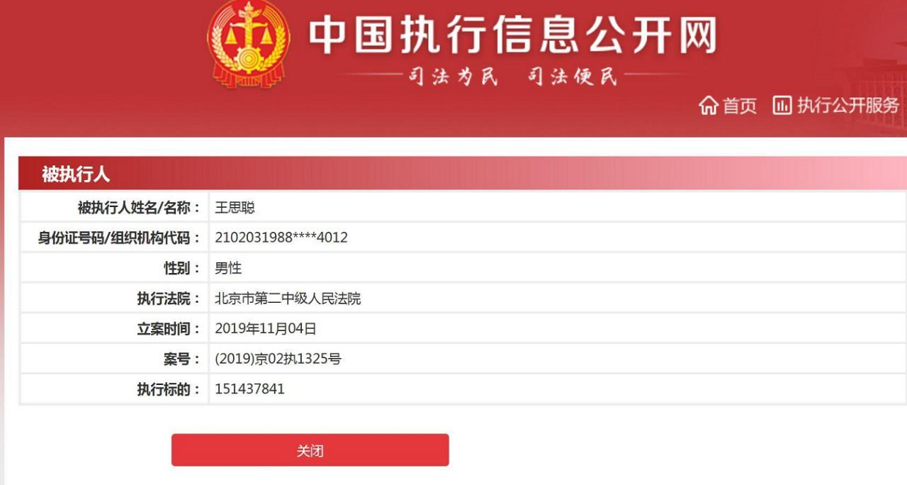 1.51亿元,王思聪被法院列为被执行人!所投多家公司上失信名单
