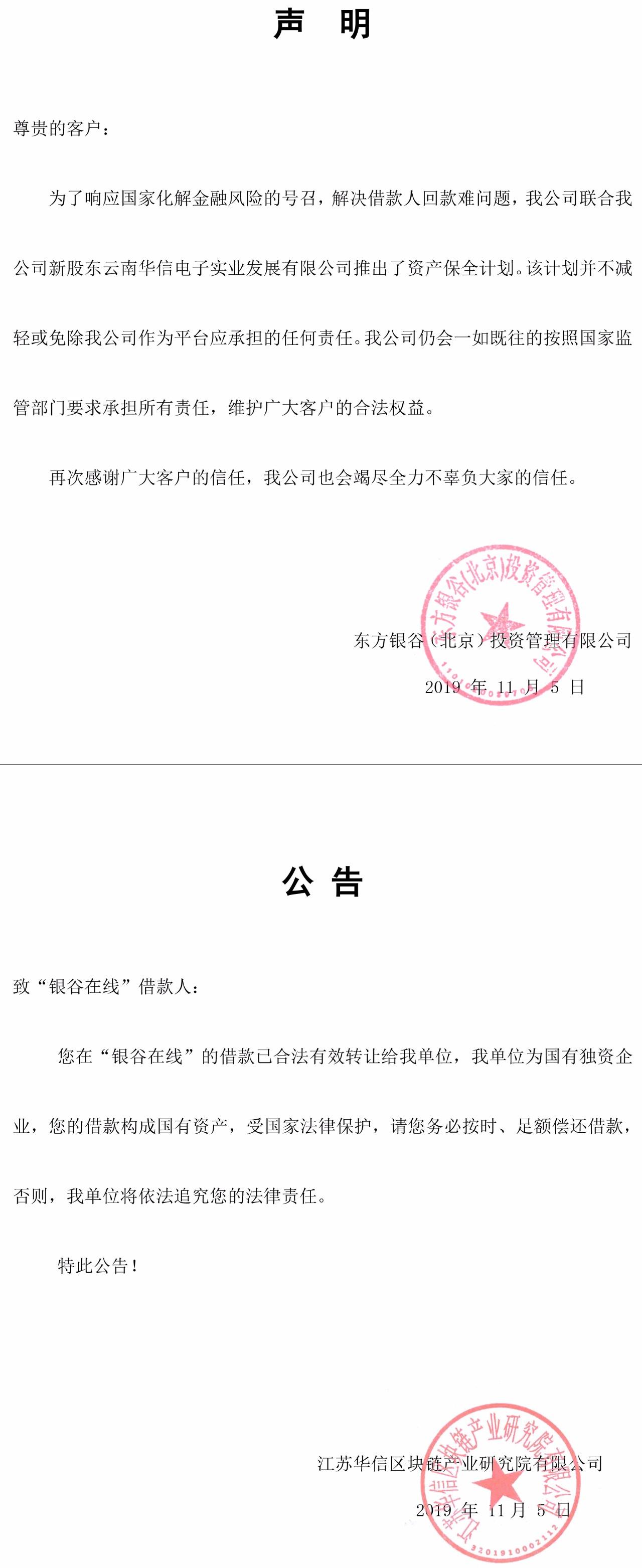"""""""网贷邪教""""重出江湖?""""老赖""""华信电子接盘百亿逾期P2P银谷在线"""