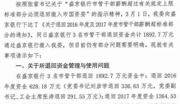 盛京银行3名高管被要求退薪近1900万元
