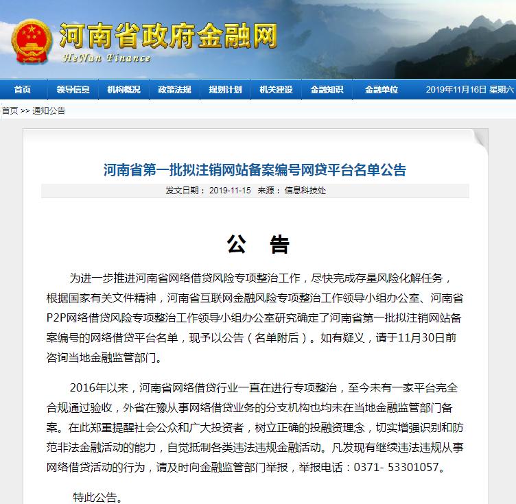 最新!河南监管局公告:河南省P2P平台无一通过验收