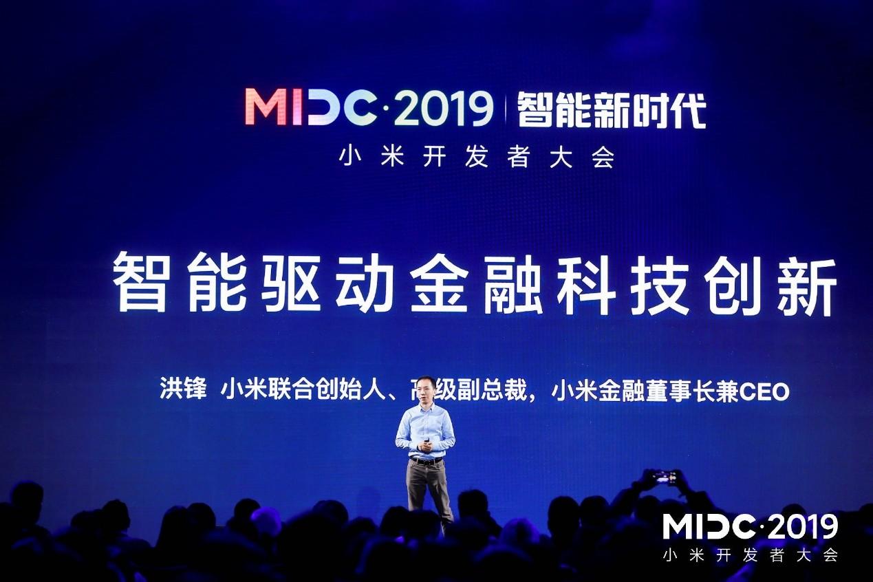 小米金融亮相小米2019开发者大会 智能驱动金融科技创新引关注