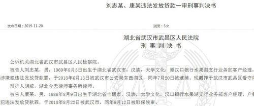 汉口银行三名客户经理违法放贷 造成实际损失超1.3亿元