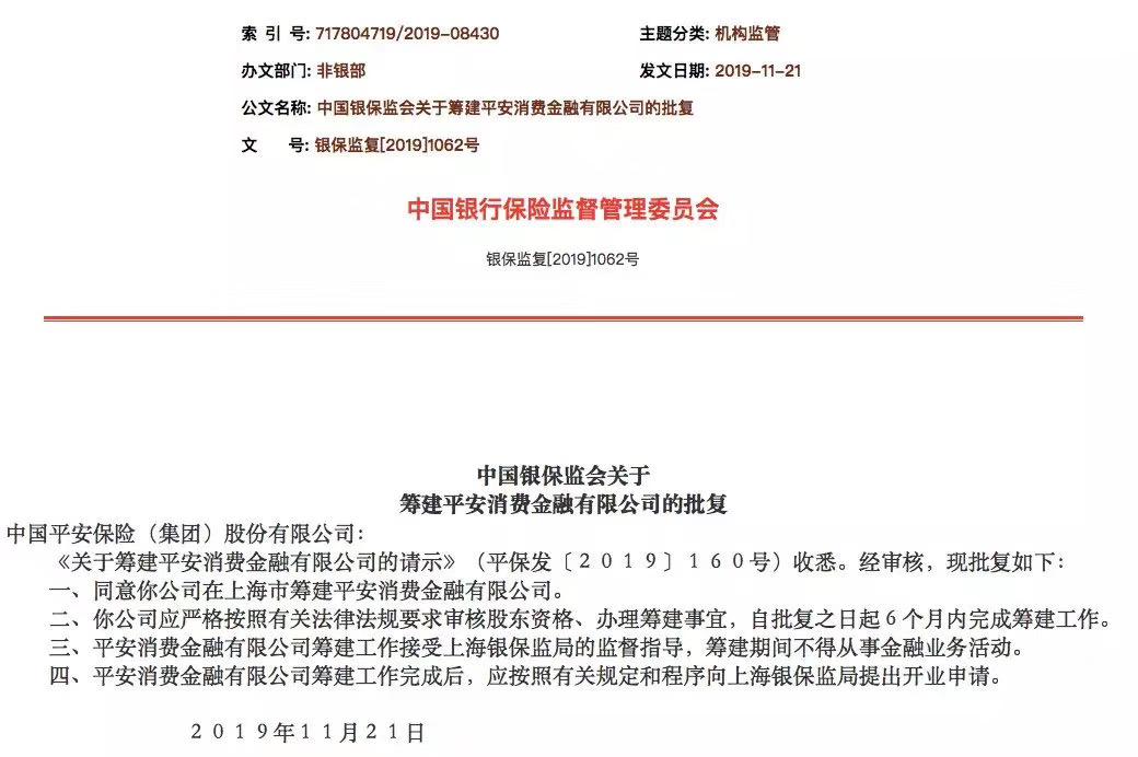 重磅!中国平安获批筹建平安消费金融
