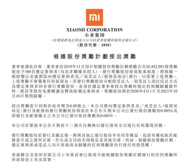 小米公布股权激励:奖励380员工1.63亿元 人均43万元