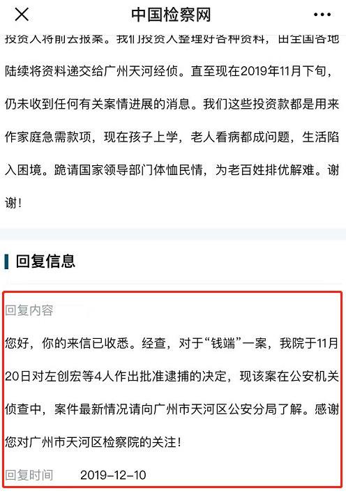 涉14亿爆雷P2P 招行前交易银行部总经理被捕