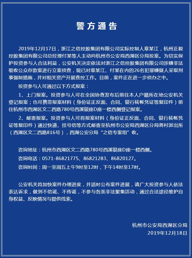 """速看!杭州警方通报""""之信控股""""等多家立案平台进展"""