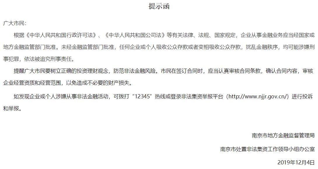 地方监管提示舜禹金服、华夏金服等18家公司不具备吸存放贷等资质