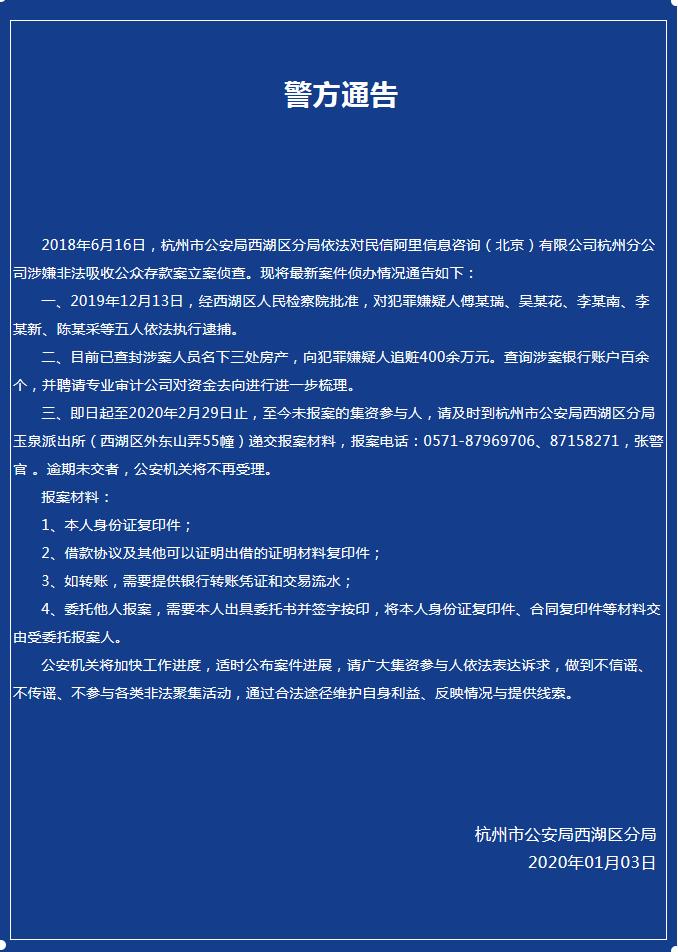杭州警方通报一立案公司新进展:5人被逮捕 追赃400余万元