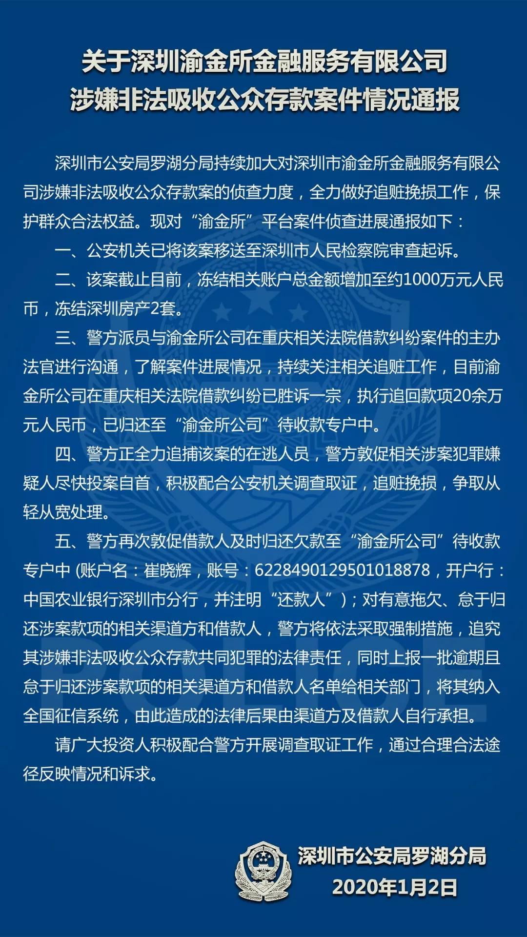 渝金所案新进展:已送检察院起诉 冻结资金总额约1000万元
