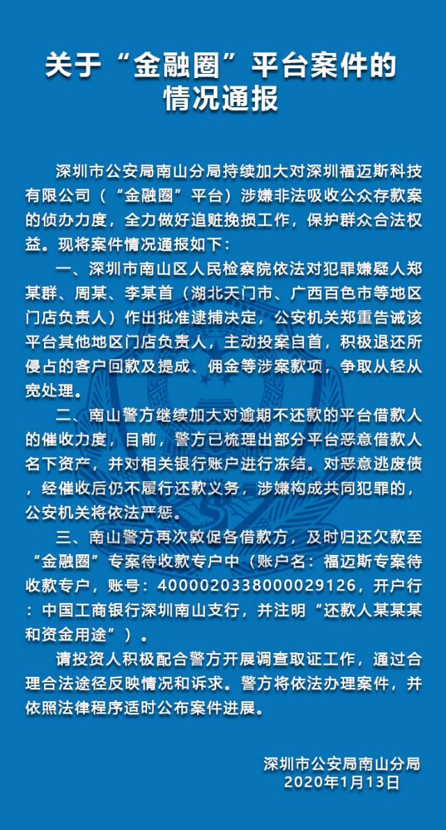 最新!深圳警方通报两家立案平台新进展