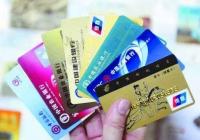 怎样取消信用卡分期的相关新闻