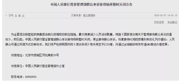 央行各地分支机构纷纷暂停接待现场信访、投诉举报