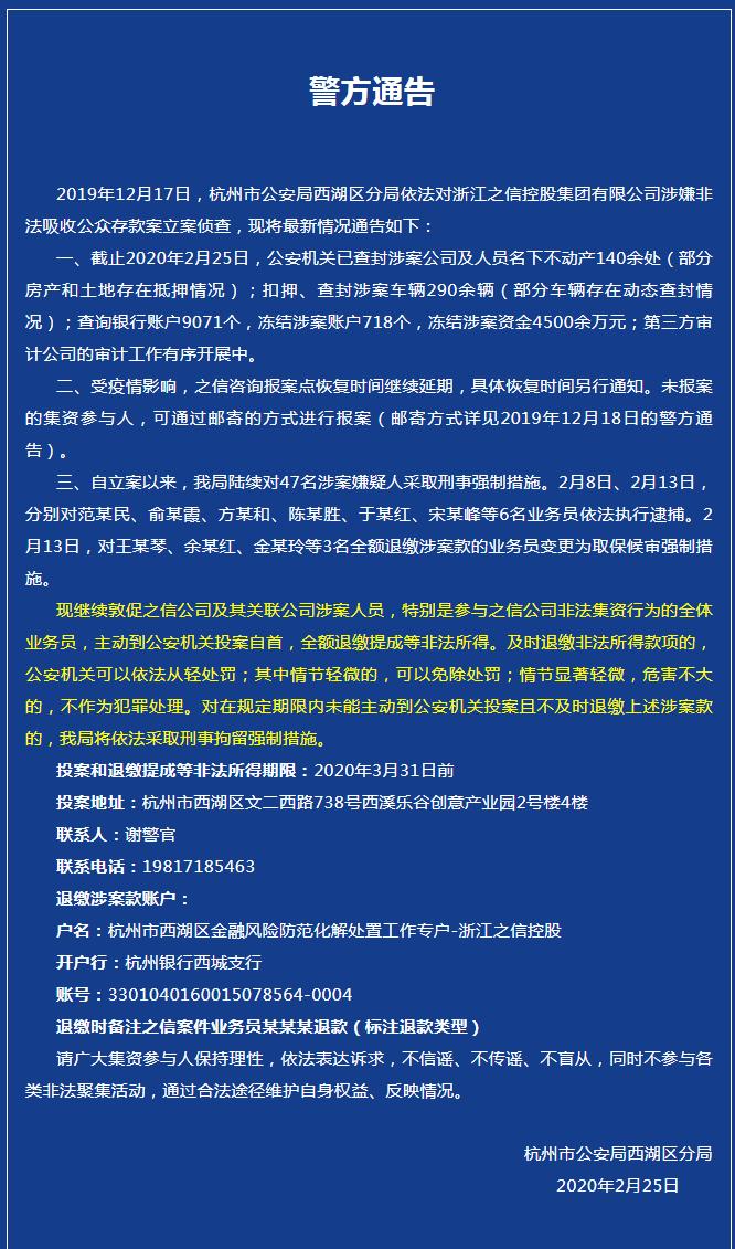 """""""之信控股""""非吸案新进展:冻结资金4500余万 多人被逮捕"""