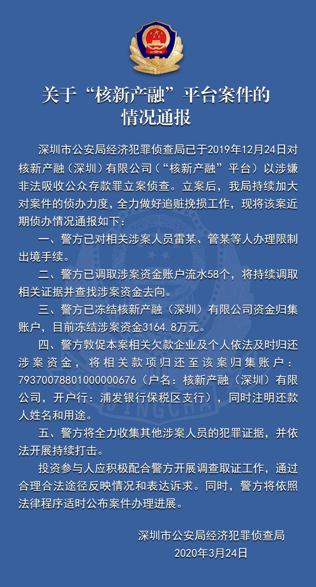 """""""核新产融""""案新进展:涉案人员限制出境 冻结资金3164.8万"""