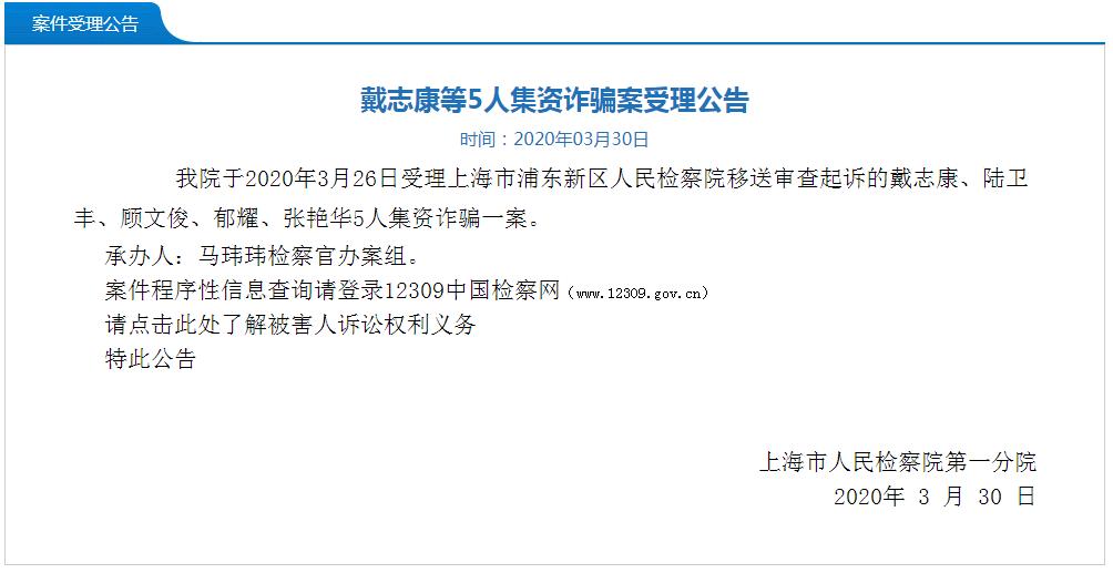 证大财富案最新进展:戴志康等5人被起诉 涉嫌集资诈骗