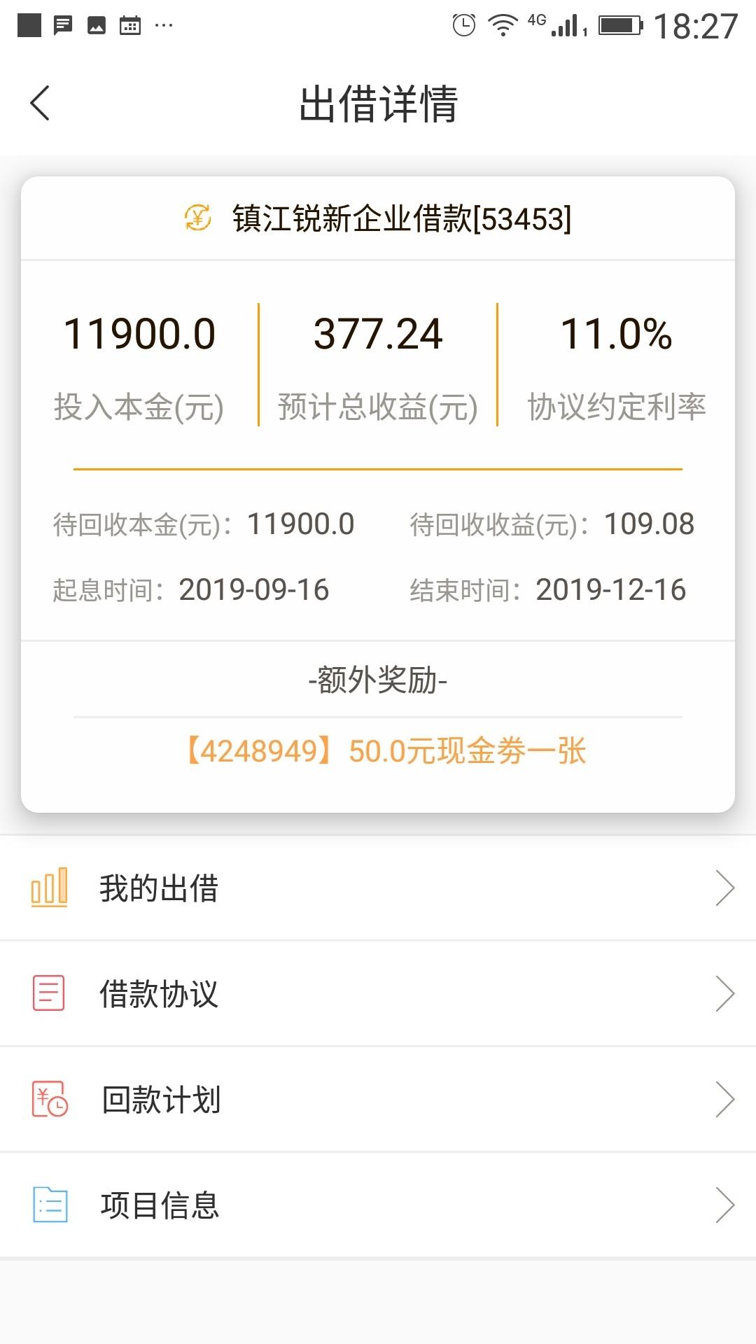 众金所(北京)投资管理有限公司逾期回款4个月并且拒绝提供借款协议原件