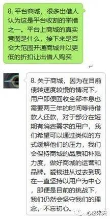 舆情追踪 | 爱钱进还有希望!微贷网新兑付方案靠谱吗...