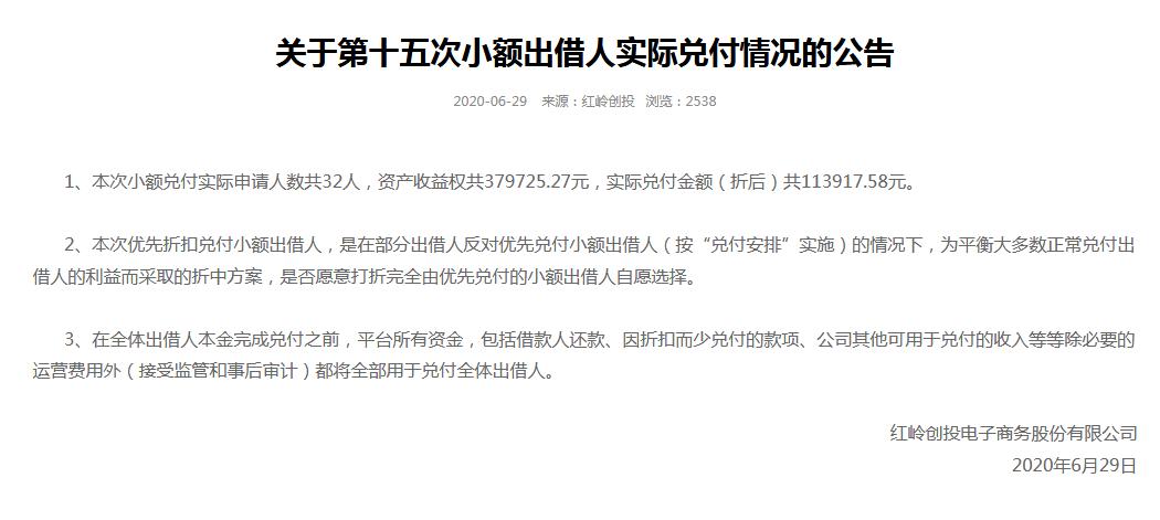 红岭创投第十五次小额兑付32人 金额达11.39万