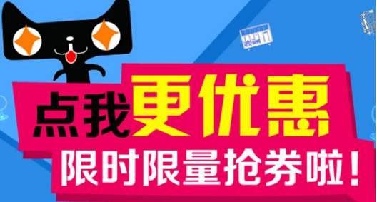 【张家港行】天猫优惠券第二轮,限时限量!