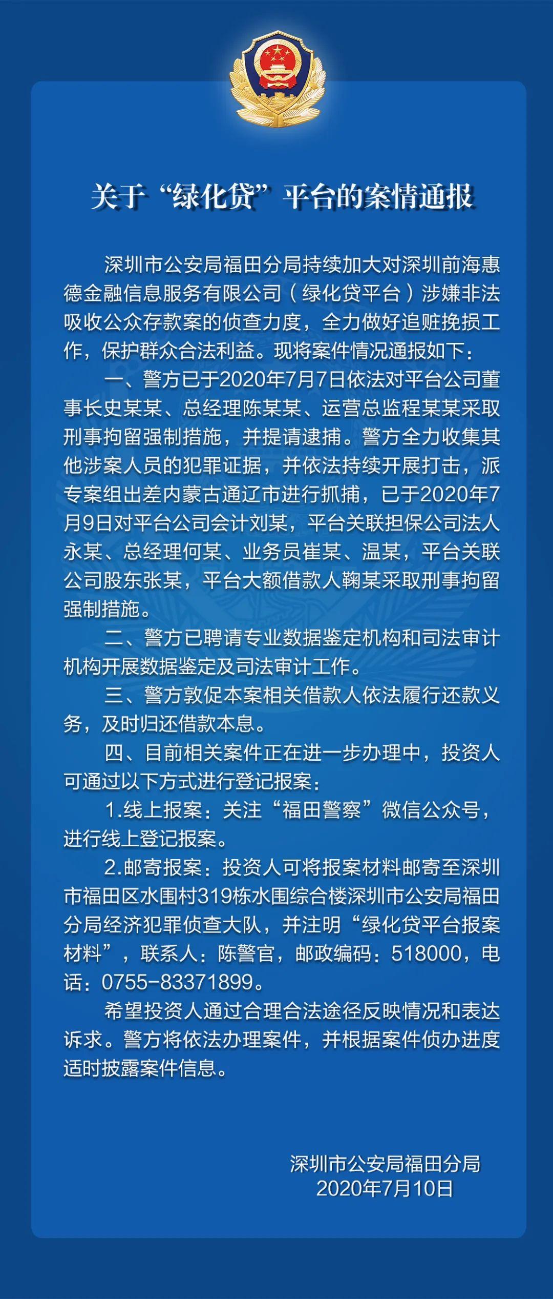 深圳又一立案平台绿化贷新进展:9人已被采取刑事强制措施