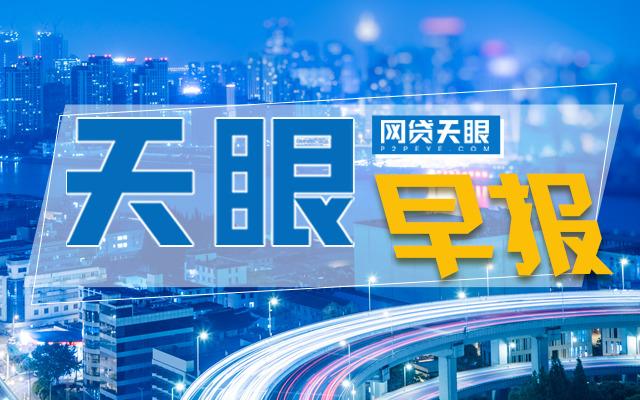 网贷天眼早报:杭州一P2P案情通报 某上市公司炒股大亏