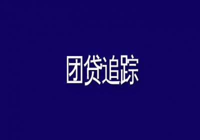 团贷网追踪第498天:上报征信又有新消息!