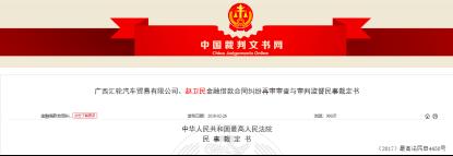 桂林银行超亿元借款案再起波澜?年内高管变动频繁