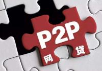 定了! 北京这一区P2P明确分类处置:转型、退出、吊销、立案打击