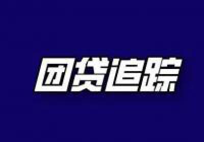 追踪团贷网第533天:百亿老赖终于现身...