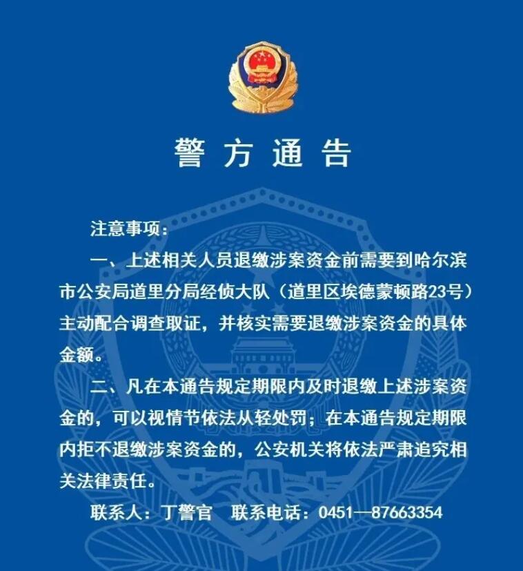 望洲财富哈尔滨非吸案进入诉讼阶段:业务员等需退缴涉案资金