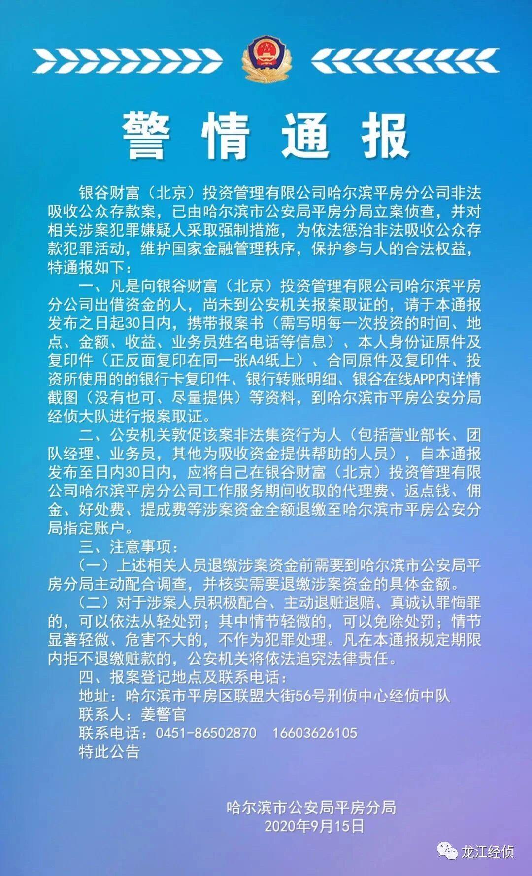银谷财富哈尔滨一分公司被立案:相关涉案人采取强制措施
