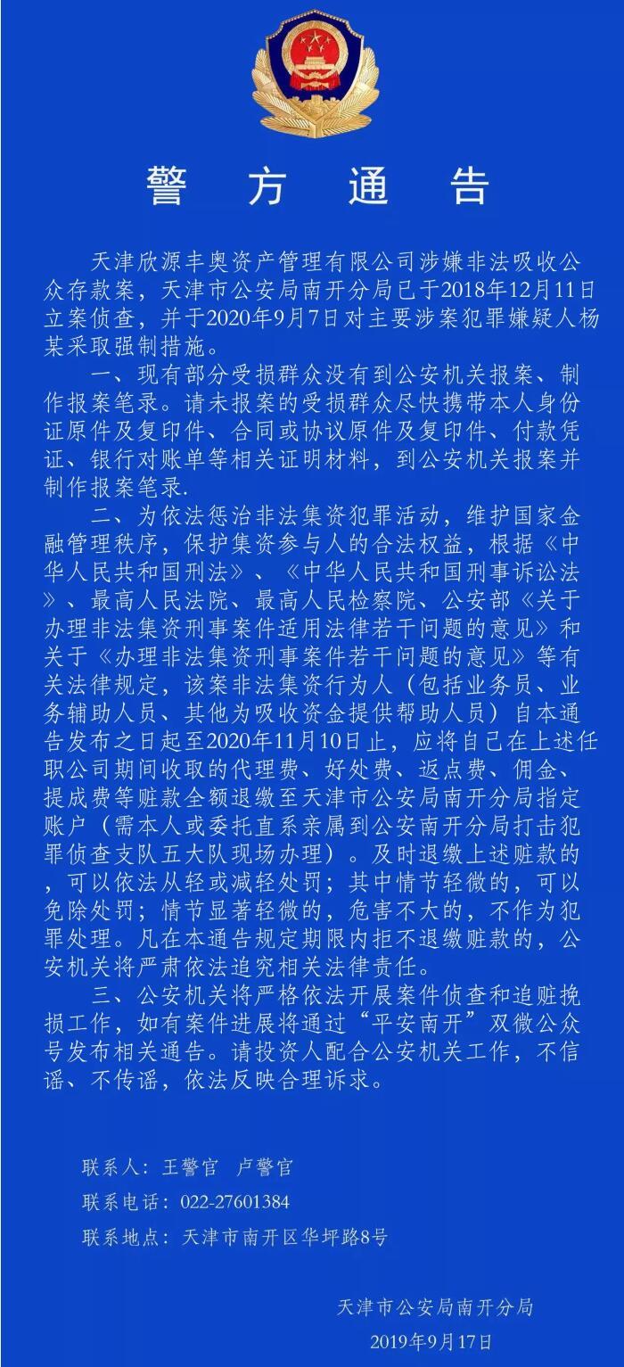 警方通报,天津一非吸平台主犯被采取强制措施!