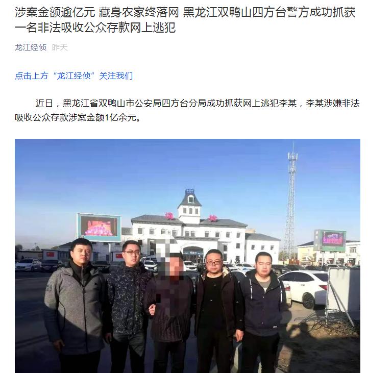 非法吸收公众存款案后潜逃,黑龙江两地警方分别成功抓获两名逃犯!