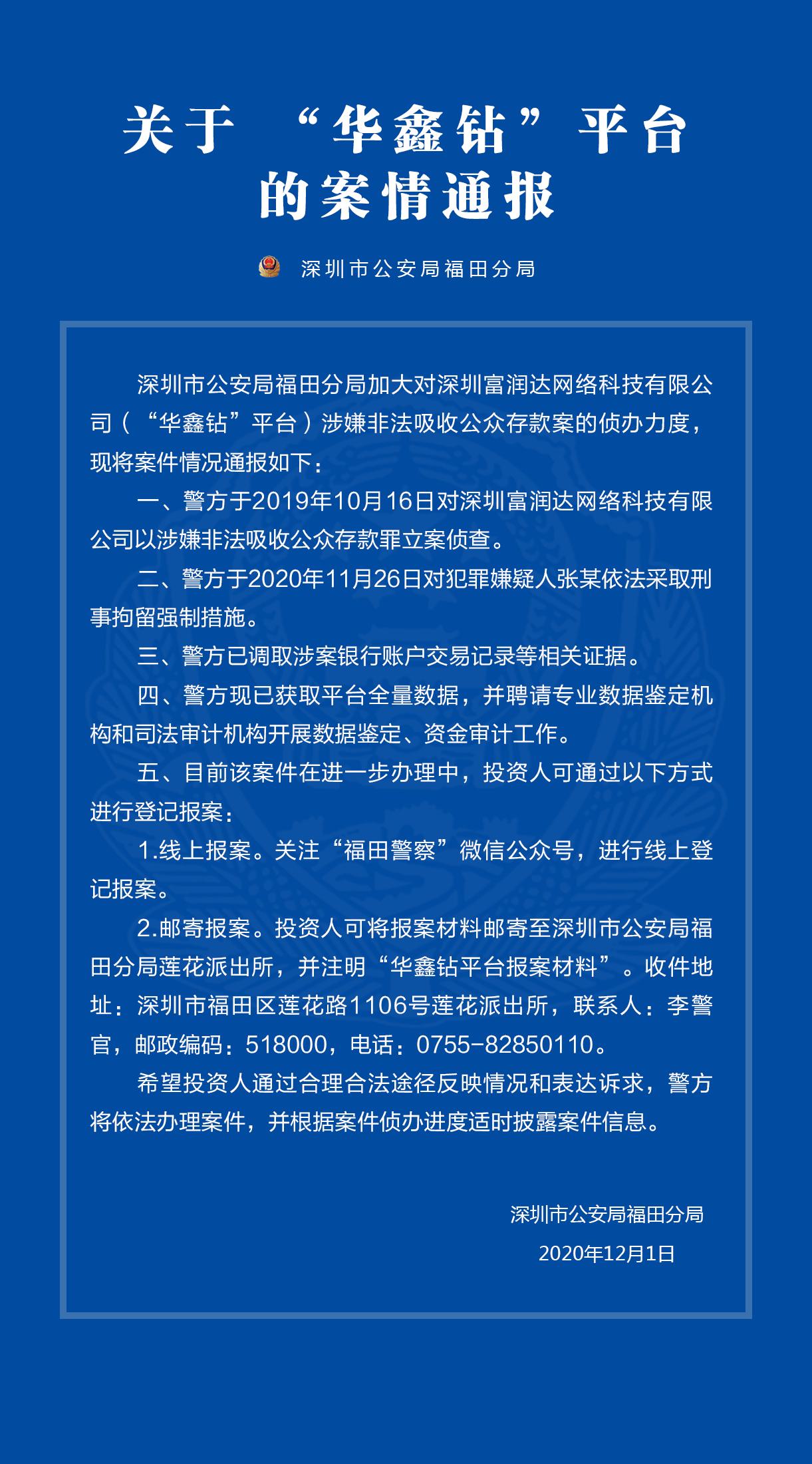 深圳立案P2P华鑫钻有进展:1人被刑拘 出借人可通过两种方式报案